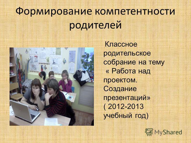 ИКТ-компетентность. Икт-компетентность – это способность учащихся использовать информационные и коммуникационные технологии для доступа к информации, для её поиска, организации, обработки, которая достаточна для того, чтобы успешно жить и трудиться в