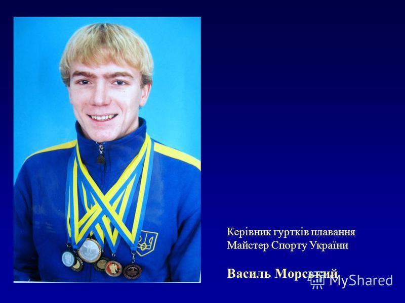 Керівник гуртків плавання Майстер Спорту України Василь Морський