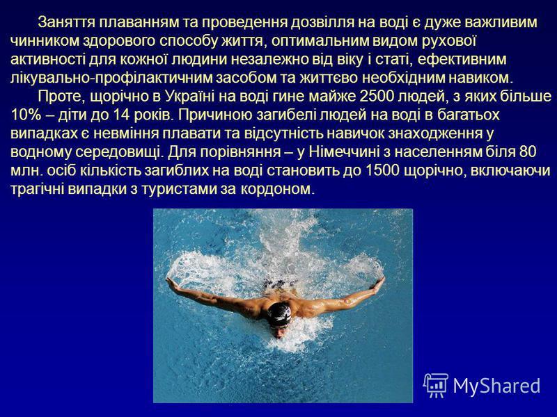 Заняття плаванням та проведення дозвілля на воді є дуже важливим чинником здорового способу життя, оптимальним видом рухової активності для кожної людини незалежно від віку і статі, ефективним лікувально-профілактичним засобом та життєво необхідним н