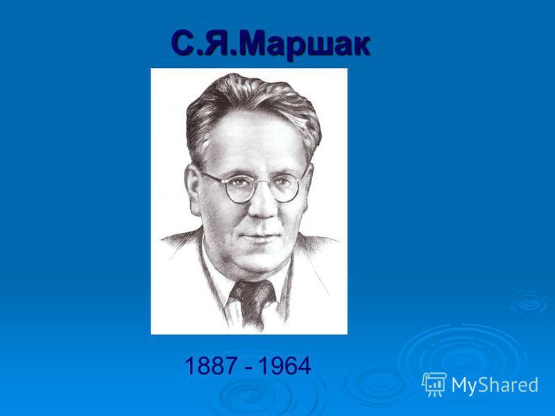С.Я.Маршак 1887 - 1964