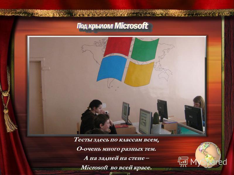 Тесты здесь по классам всем, О-очень много разных тем. А на задней на стене – Microsoft во всей красе.
