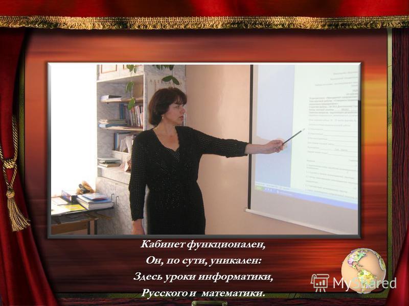Кабинет функционален, Он, по сути, уникален: Здесь уроки информатики, Русского и математики.