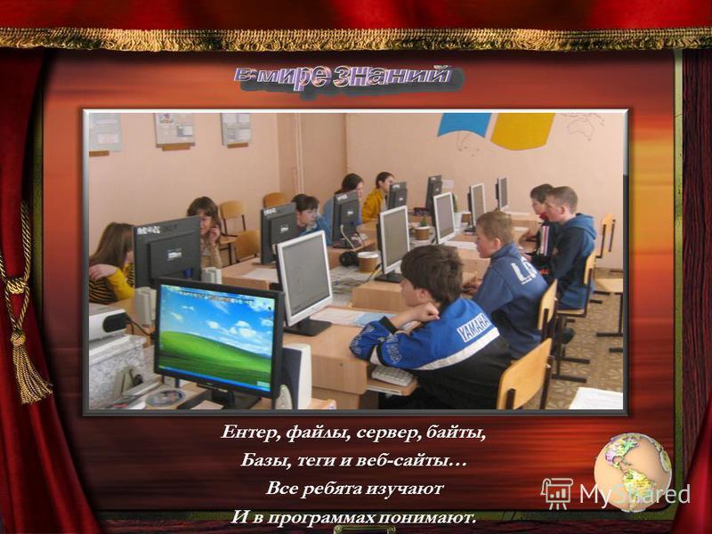 Ентер, файлы, сервер, байты, Базы, теги и веб-сайты… Все ребята изучают И в программах понимают.