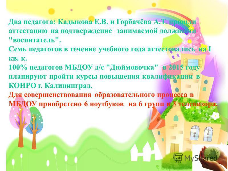 Два педагога: Кадыкова Е.В. и Горбачёва А.Т. прошли аттестацию на подтверждение занимаемой должности