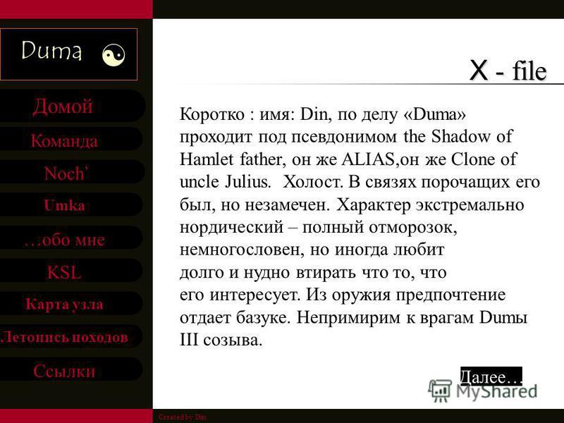 Noch` …обо мне Команда Ссылки KSL Домой Карта узла Umka Летопись походов Duma Created by Din SPEAKER Место для рисунка В представлении не нуждается.