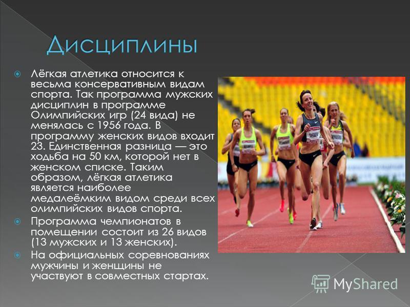 Победителем соревнований в лёгкой атлетике становится атлет или команда, которые показали наилучший результат в финальном забеге или в финальных попытках технических дисциплин в рамках правил. Первенство во всех видах лёгкой атлетики, кроме марафона,