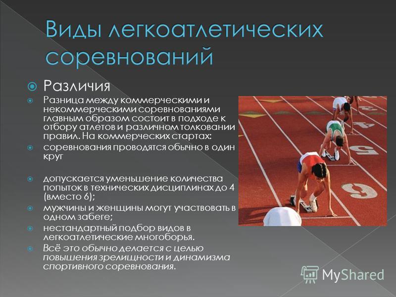 Начало распространению лёгкой атлетики в России было положено в 1888 г., когда в Тярлево, близ Петербурга, был организован спортивный кружок. В том же году там было проведено первое в России соревнование по бегу. Впервые первенство России по лёгкой а