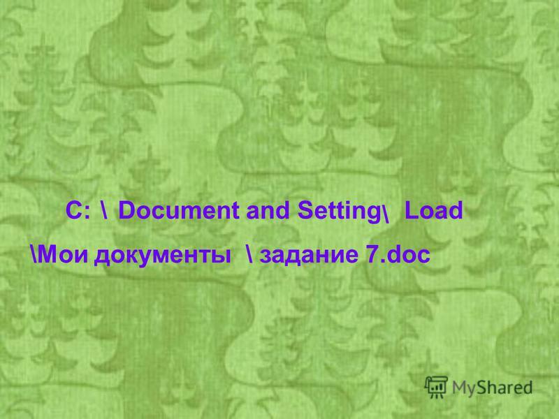 C:\Document and Setting \ Load \Мои документы\ задание 7.doc