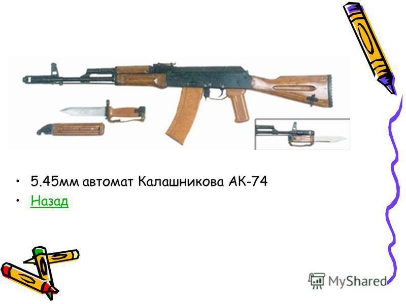 5.45мм автомат Калашникова АК-74 Назад
