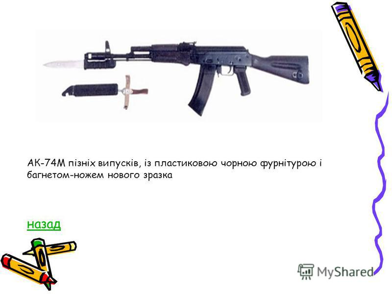 АК-74М пізніх випусків, із пластиковою чорною фурнітурою і багнетом-ножем нового зразка назад назад