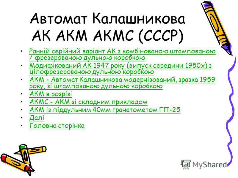 Автомат Калашникова АК АКМ АКМС (СССР) Ранній серійний варіант АК з комбінованою штампованою / фрезерованою дульною коробкоюРанній серійний варіант АК з комбінованою штампованою / фрезерованою дульною коробкою Модифікований АК 1947 року (випуск серед