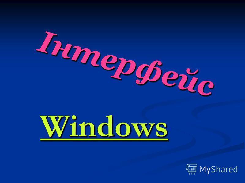 Інтерфейс Windows Інтерфейс Windows