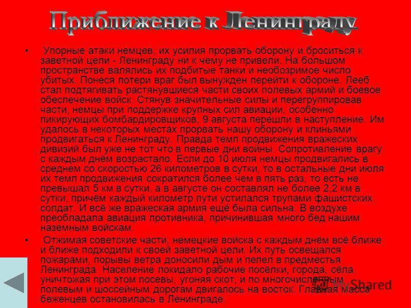 Упорные атаки немцев, их усилия прорвать оборону и броситься к заветной цели - Ленинграду ни к чему не привели. На большом пространстве валялись их подбитые танки и необозримое число убитых. Понеся потери враг был вынужден перейти к обороне. Лееб ста