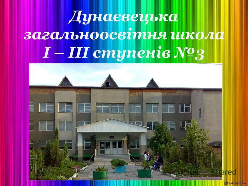 Дунаєвецька загальноосвітня школа І – ІІІ ступенів 3