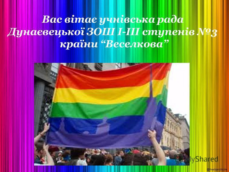 Вас вітає учнівська рада Дунаєвецької ЗОШ І-ІІІ ступенів 3 країни Веселкова