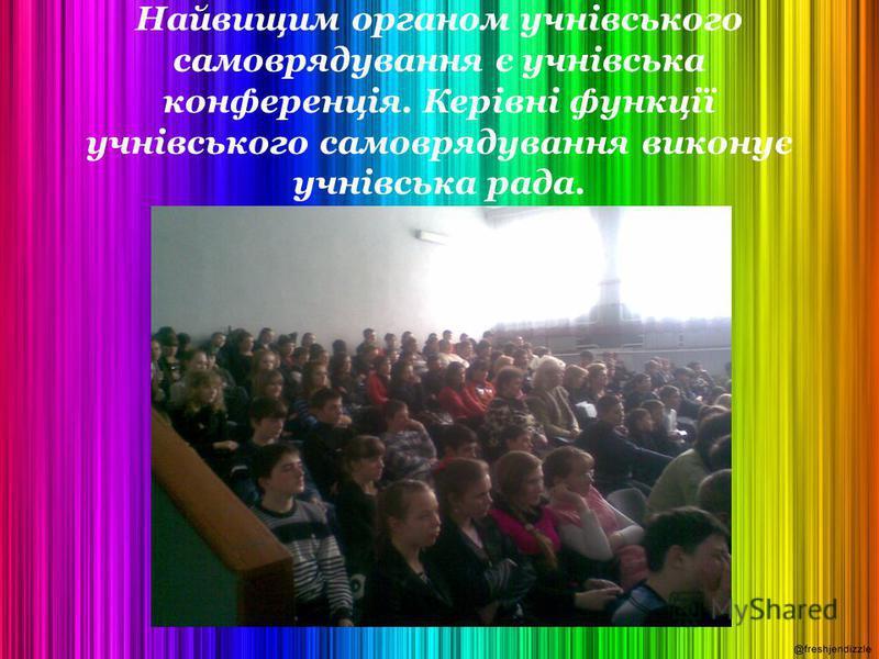 Найвищим органом учнівського самоврядування є учнівська конференція. Керівні функції учнівського самоврядування виконує учнівська рада.