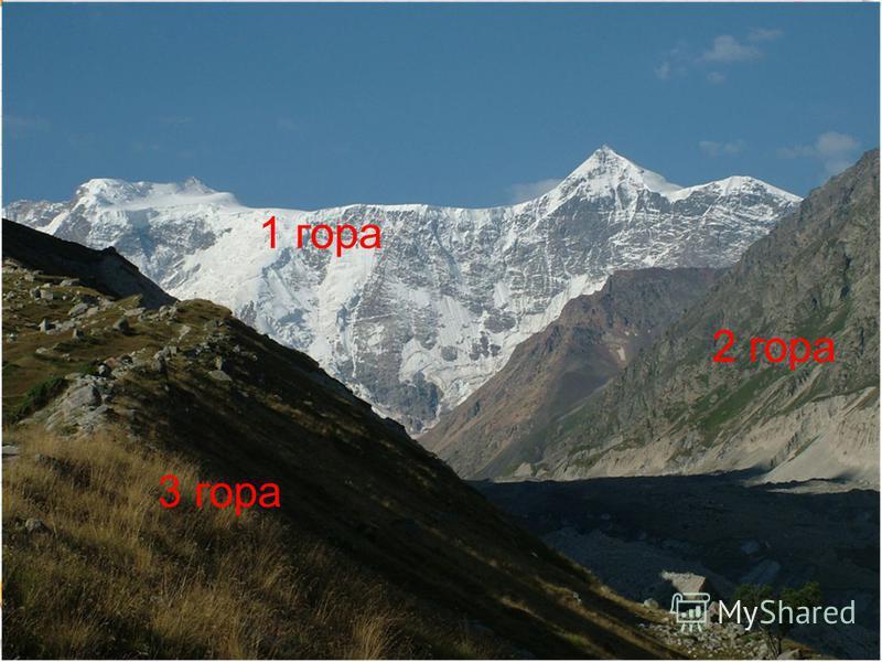 1 гора 2 гора 3 гора