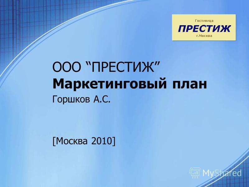 ООО ПРЕСТИЖ Маркетинговый план Горшков А.С. [Москва 2010]