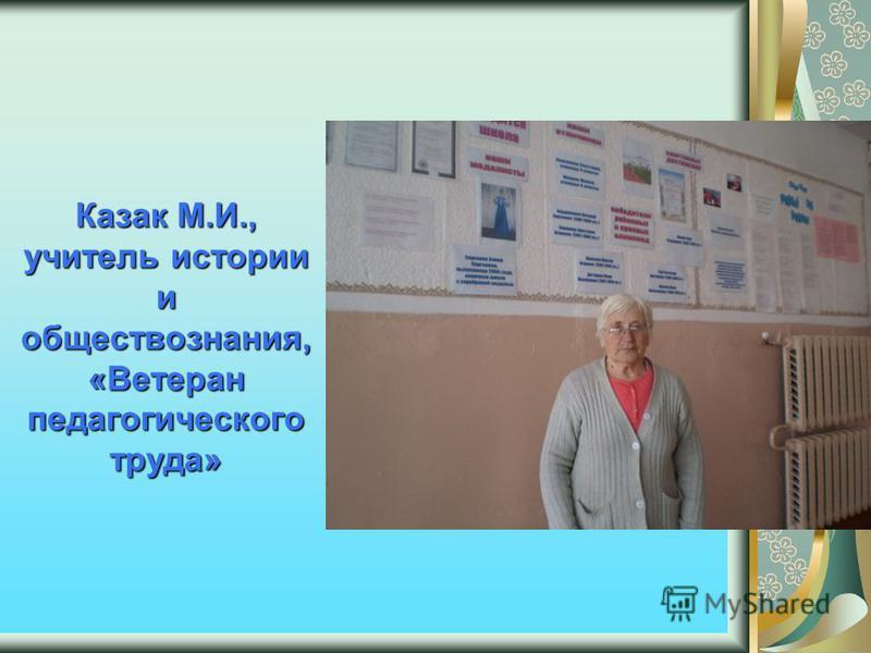 Казак М.И., учитель истории и обществознания, «Ветеран педагогического труда»