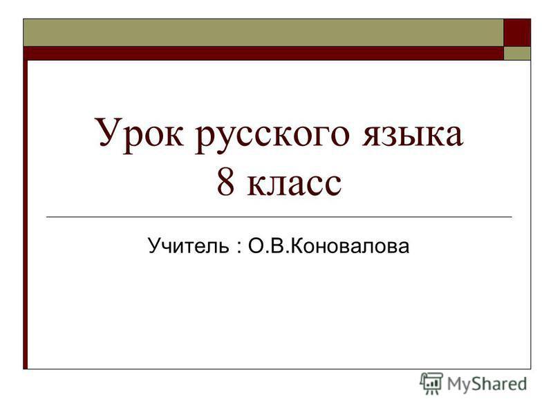 Урок русского языка 8 класс Учитель : О.В.Коновалова