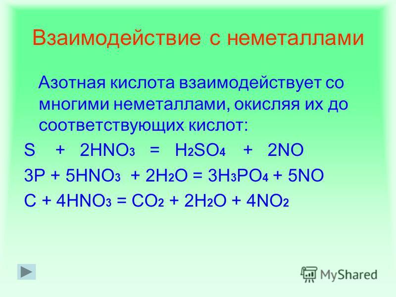 Разбавленная HNO С тяжелыми металлами – выделяется NO 3Ag + 4HNO 3(разб) = 3AgNO 3 + NO + 2H 2 O С щелочноземельными металлами,а также с Zn, Fe – выделяется NH 3 4Zn + 10HNO 3(разб) = 4Zn(NO 3 ) 2 + 2NH 3 + 2H 2 O 3