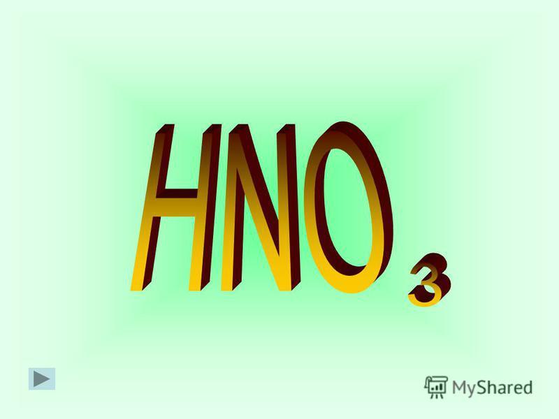 Индивидуальная работа Осуществите превращения 1 вариант: N 2 NONO 2 2 вариант: N 2 NH 3 (NH 4 )SO 4 3 вариант: NH 3N 2 K 3 N