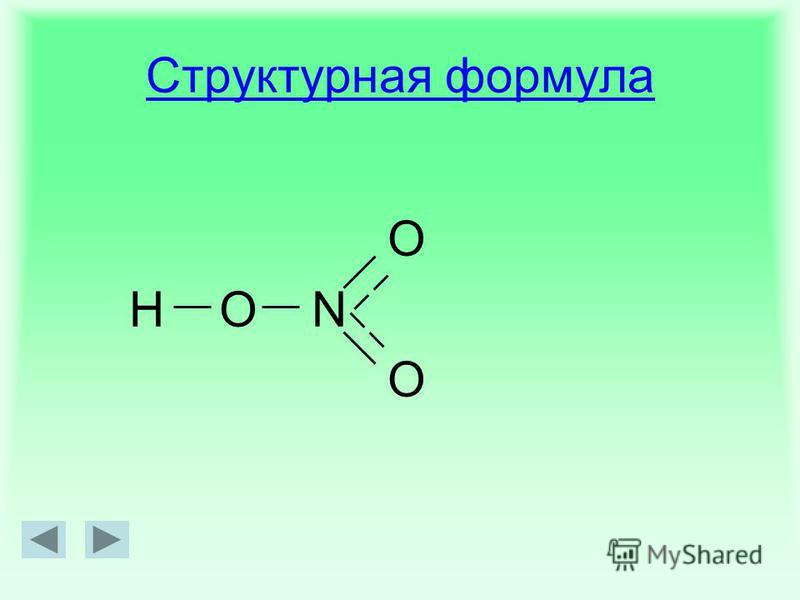 Содержание Структурная формула Физические свойства Химические свойства Получение азотной кислоты