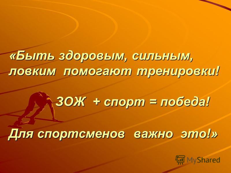 «Быть здоровым, сильным, ловким помогают тренировки! ЗОЖ + спорт = победа! Для спортсменов важно это!»