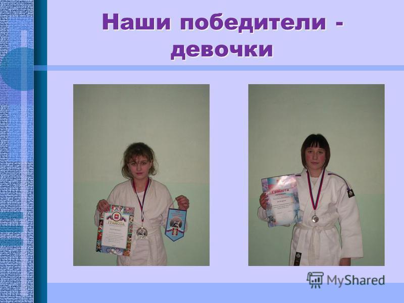 Наши победители - девочки