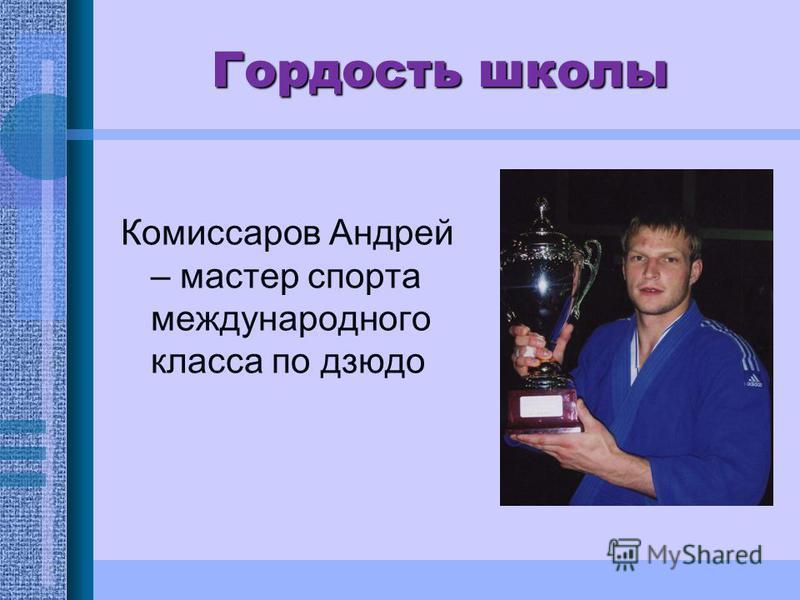 Гордость школы Комиссаров Андрей – мастер спорта международного класса по дзюдо