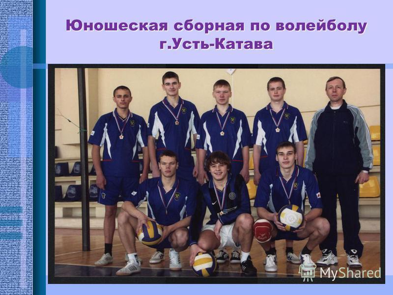 Юношеская сборная по волейболу г.Усть-Катава