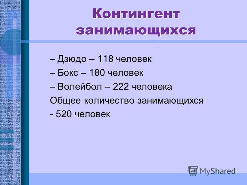Контингент занимающихся –Дзюдо – 118 человек –Бокс – 180 человек –Волейбол – 222 человека Общее количество занимающихся - 520 человек