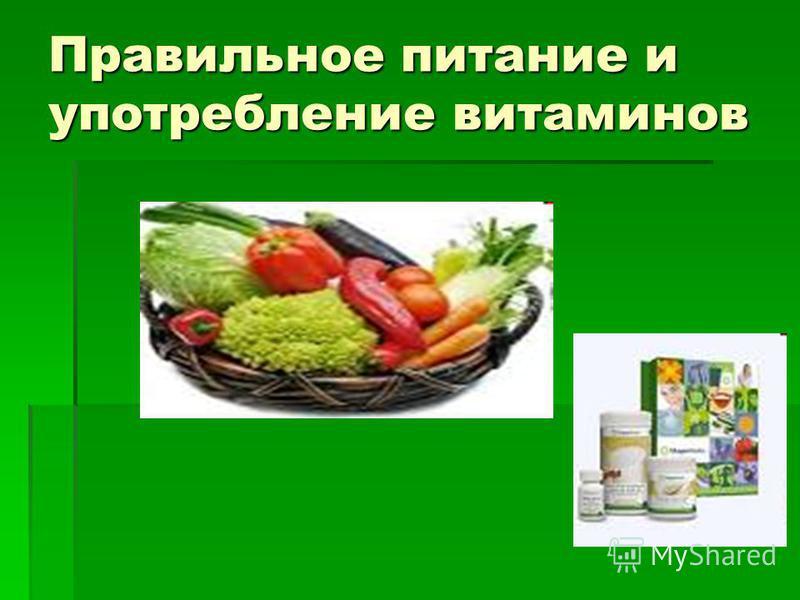 Правильное питание и употребление витаминов