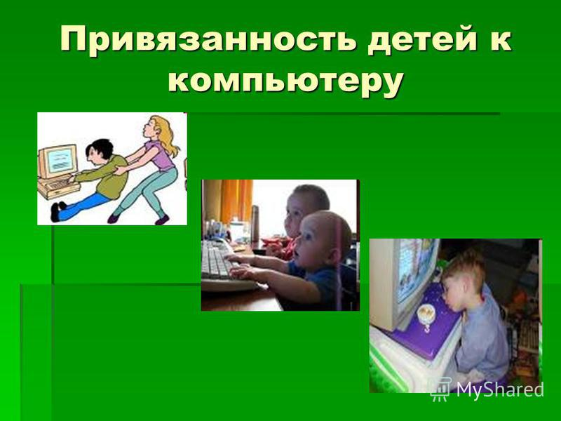Привязанность детей к компьютеру