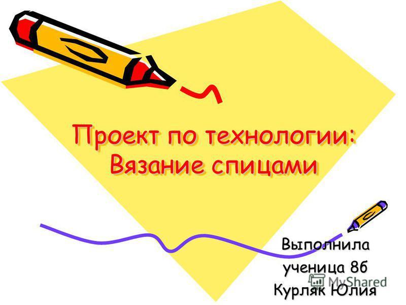 Проект по технологии: Вязание спицами Выполнила ученица 8 б Курляк Юлия