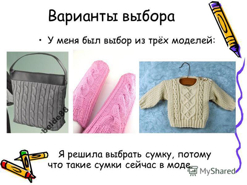 Варианты выбора У меня был выбор из трёх моделей: Я решила выбрать сумку, потому что такие сумки сейчас в моде.