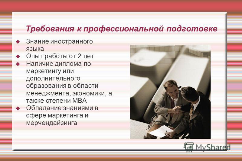 Презентация на тему Категорийный менеджер Категорийный менеджер  5 Требования