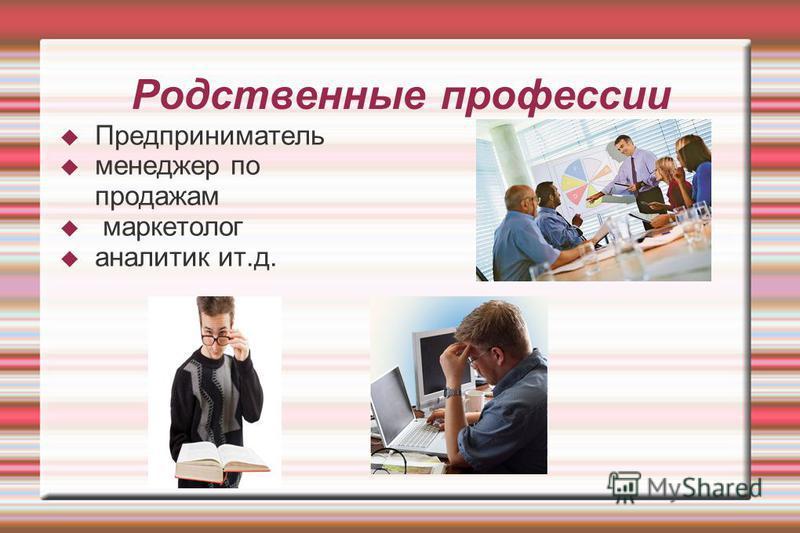 Родственные профессии Предприниматель менеджер по продажам маркетолог аналитик ит.д.