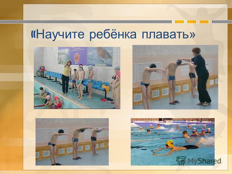 « Научите ребёнка плавать»