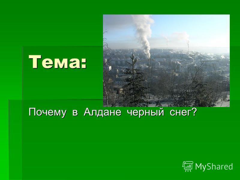 Тема: Почему в Алдане черный снег?