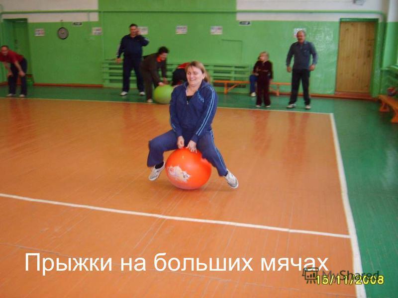 Прыжки на больших мячах