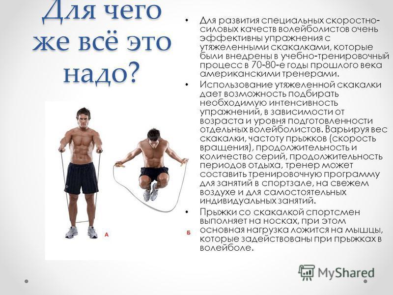 Для чего же всё это надо? Для развития специальных скоростно- силовых качеств волейболистов очень эффективны упражнения с утяжеленными скакалками, которые были внедрены в учебно-тренировочный процесс в 70-80-е годы прошлого века американскими тренера