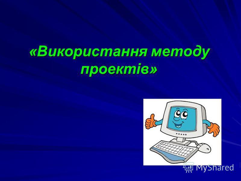 «Використання методу проектів»