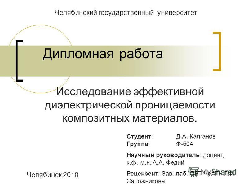 Презентация на тему Дипломная работа Исследование эффективной  1 Дипломная работа Исследование эффективной диэлектрической проницаемости композитных материалов