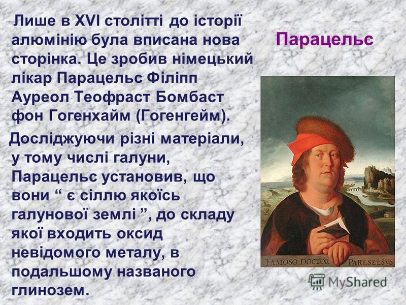 Імператор Тиберій Одного разу до імператора Тиберія прийшов незнайомець. В дар імператору він приніс виготовлену ним чашу з блискучого, неначе срібло, проте надзвичайно легкого матеріалу. Побоюючись, що новий метал з його чудовими властивостями знеці