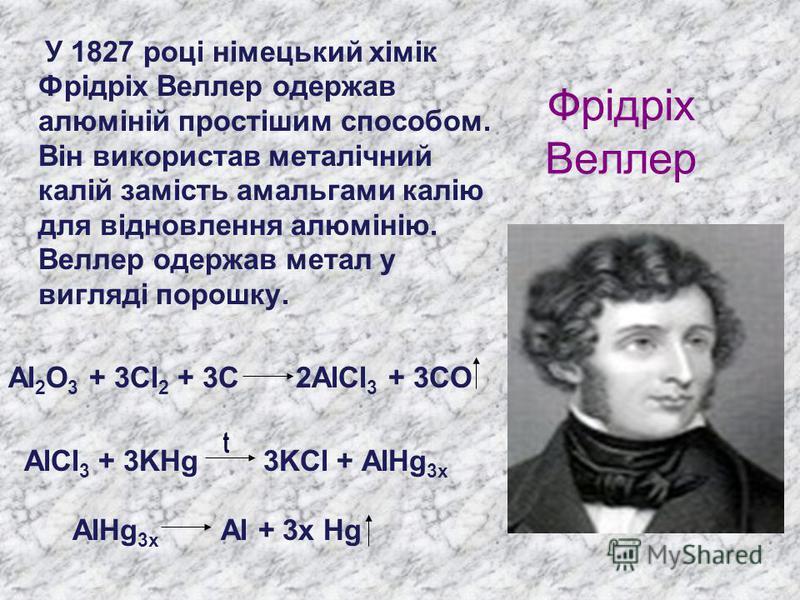 Г.К. Ерстед Першим, кому вдалось одержати металічний алюміній, був датський учений Г.К.Ерстед. У 1825 році Ерстед отримав алюміній з бокситу (Al 2 O 3 + домішки). До винайдення способу одержання алюмінію методом електролізу вартість його була дуже ви