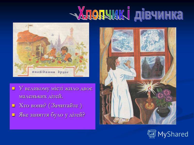 У великому місті жило двоє маленьких дітей. Хто вони? ( Зачитайте ) Яке заняття було у дітей?