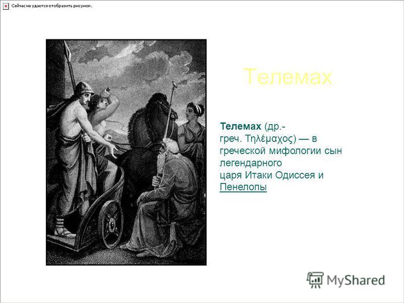 Телемах Телемах (др.- греч. Τηλέμαχος) в греческой мифологии сын легендарного царя Итаки Одиссея и Пенелопы Телемах и Нестор