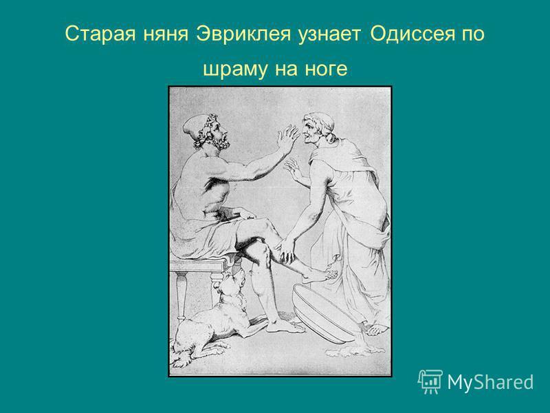 Старая няня Эвриклея узнает Одиссея по шраму на ноге