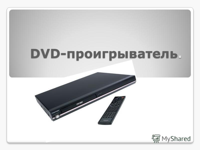 DVD-проигрыватель.